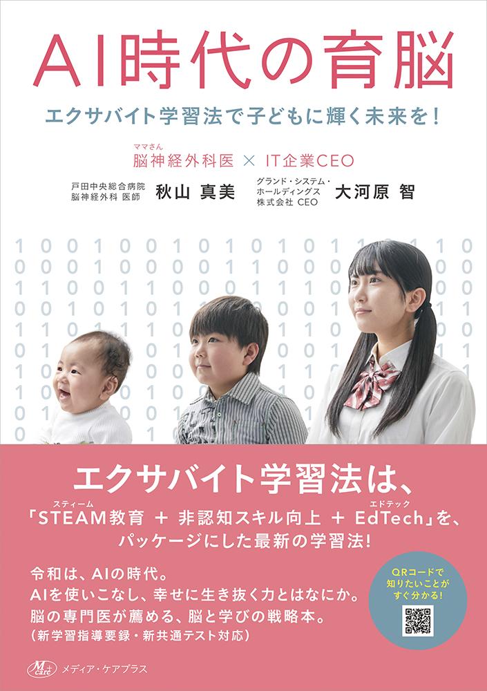 AI時代の育脳ーエクサバイト学習法で子どもに輝く未来を!